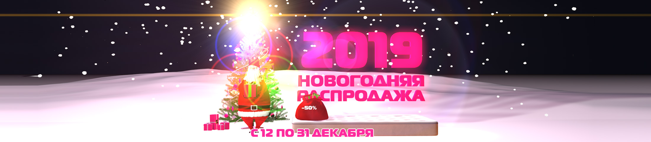banner-new-year