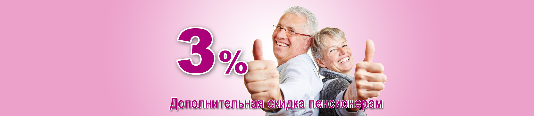 banner-pensionery